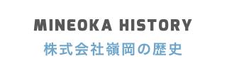 株式会社嶺岡の歴史
