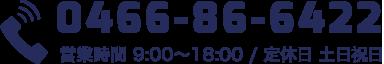 0466-86-6422